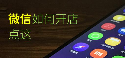 微信开店方法大全(教程)