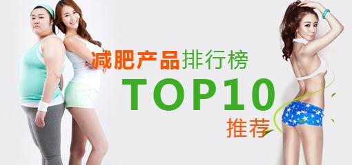 减肥10大产品排行榜推荐