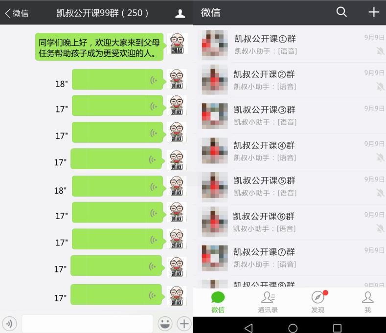 微信多群转播案例截图
