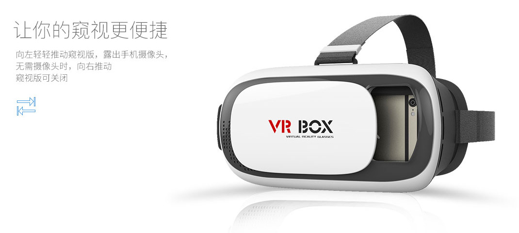微商VR虚拟眼镜批发代理